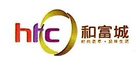 赣州和富城百货有限公司 最新采购和商业信息