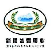 新疆冰雪果业有限责任公司 最新采购和商业信息