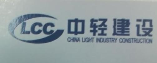 中国轻工建设工程有限公司广西分公司 最新采购和商业信息