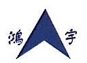 江苏鸿宇建筑安装工程有限公司 最新采购和商业信息