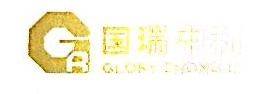 国瑞中利(北京)投资基金管理有限公司