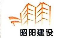 江苏昭阳建设工程有限公司 最新采购和商业信息