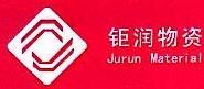 浙江钜润物资有限公司 最新采购和商业信息