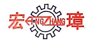 厦门市宏璋机电有限公司 最新采购和商业信息