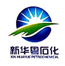 广东新华粤石化股份有限公司特种油科技分公司