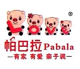 深圳市帕巴拉电子商务有限公司 最新采购和商业信息