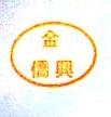 北京金侨兴工贸有限公司 最新采购和商业信息