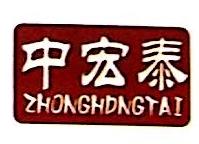 惠州市中宏泰贸易有限公司 最新采购和商业信息