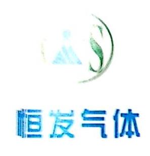 四川恒发气体有限公司