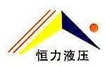 河南恒力液压机械技术有限公司