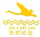 常熟市金鹅织造有限公司 最新采购和商业信息