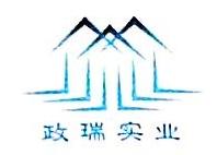 上海政瑞实业有限公司
