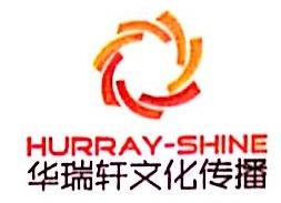 湖南华瑞轩文化传播有限公司 最新采购和商业信息