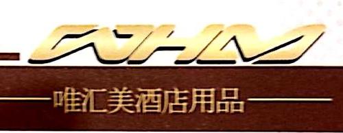 深圳市唯汇美酒店用品有限公司 最新采购和商业信息