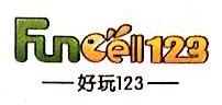 深圳好玩一二三科技有限公司 最新采购和商业信息