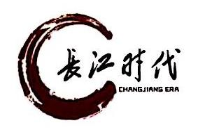 长江时代通信股份有限公司 最新采购和商业信息