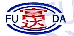 平遥县富达工业有限公司 最新采购和商业信息