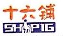 十六铺家居用品(广州)有限公司 最新采购和商业信息