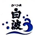 萨摩酒造(上海)商贸有限公司 最新采购和商业信息