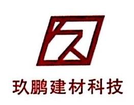 中山市玖鹏建材科技有限公司