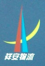 深圳市祥安货运有限公司 最新采购和商业信息