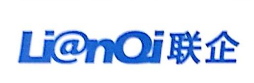 联企(福州)信息技术有限公司 最新采购和商业信息