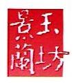 昆明景兰珠宝有限公司 最新采购和商业信息