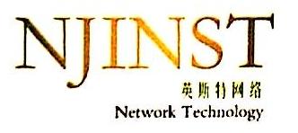 南京英斯特网络科技有限公司 最新采购和商业信息