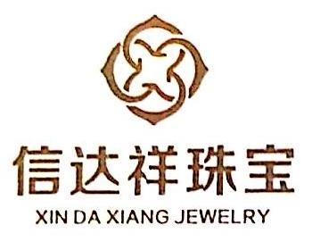 深圳市信达祥珠宝发展有限公司 最新采购和商业信息