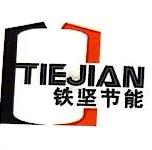 东莞市铁坚节能厨具设备有限公司 最新采购和商业信息