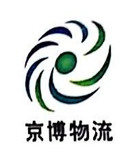 山东京博物流股份有限公司 最新采购和商业信息