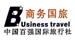 辽宁国际商务旅行社有限公司 最新采购和商业信息