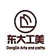 无锡东大工美标识标牌设计有限公司 最新采购和商业信息
