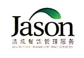 洁成(大连)餐饮管理服务有限公司 最新采购和商业信息