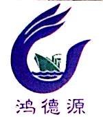 深圳市鸿德源物流有限公司 最新采购和商业信息
