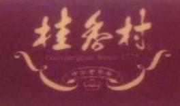 北京桂香村食品有限公司 最新采购和商业信息