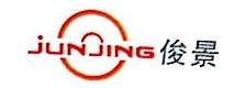 上海俊景电子有限公司 最新采购和商业信息