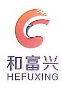 广州市和富兴信息科技有限公司 最新采购和商业信息