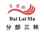 上海百莱玛实业有限公司 最新采购和商业信息