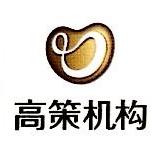 南京高策房地产经纪有限公司 最新采购和商业信息