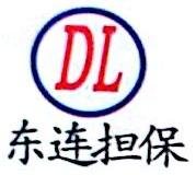 四川东连融资担保有限公司 最新采购和商业信息