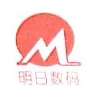 杭州明日数码科技有限公司 最新采购和商业信息