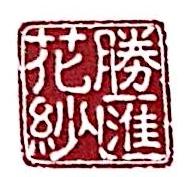 浙江华一纺纱线有限公司