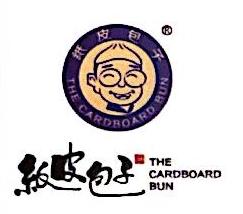 北京纸皮包子餐饮管理有限公司 最新采购和商业信息