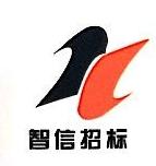 福建省智信招标有限公司
