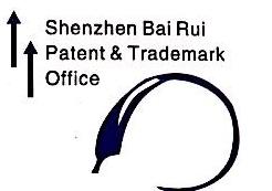 黄山灵瑞知识产权代理有限公司 最新采购和商业信息