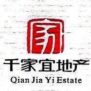 湖南千家宜房地产开发有限公司 最新采购和商业信息