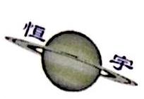 淮安市恒宇电力设备安装有限公司 最新采购和商业信息