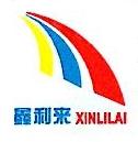 深圳鑫利来五金塑胶有限公司 最新采购和商业信息