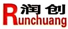 济南润创商贸有限公司 最新采购和商业信息